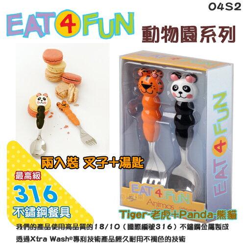 Kiddos EAT4FUN 動物園 #316 Tiger-老虎+Panda-熊貓 湯匙+叉子