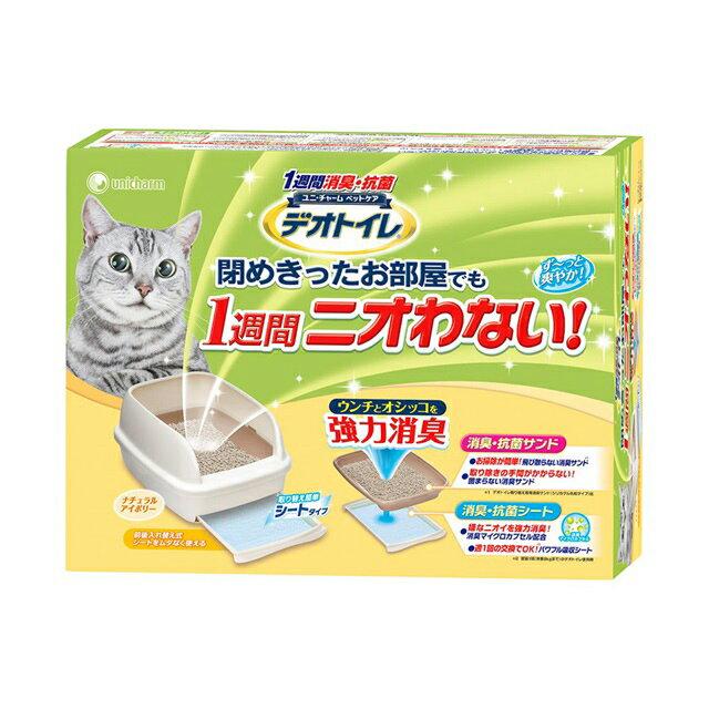 嬌聯 日本 Unicharm 消臭大師 雙層貓砂盆半罩 米白色 抗菌除臭 [全配]