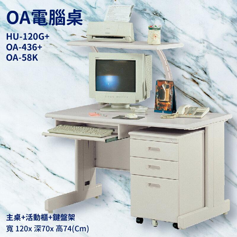 【西瓜籽】OA HU辦公桌系列 HU-120G+OA-40L+OA-58K+OTL-80G 辦公桌 書桌 多功能桌