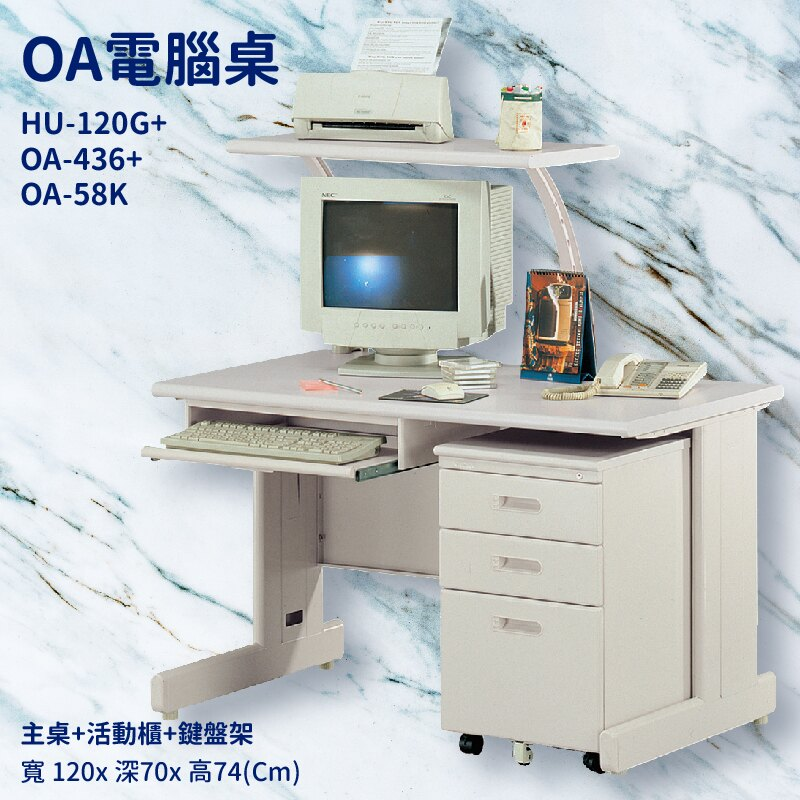 HU-120G 電腦桌+ OA-436 活動櫃+ OA-58K 鍵盤架 /組