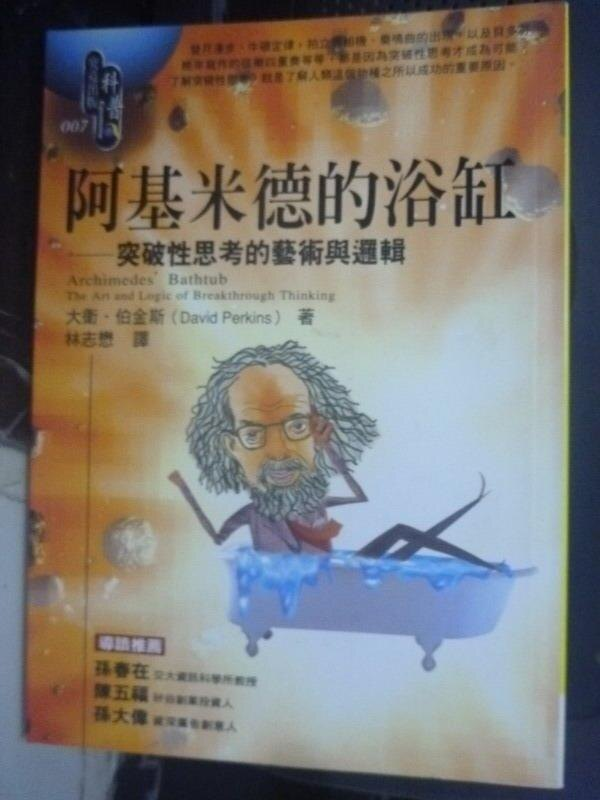 【書寶二手書T6/科學_IFU】阿基米德的浴缸-突破性思考的藝術與邏輯_大衛.伯金斯