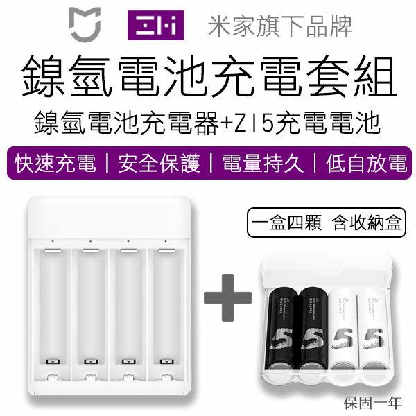 【conimall】鎳氫電池充電套組電池充電器ZI5充電電池小米米家ZMI紫米原廠正品四充3號電池