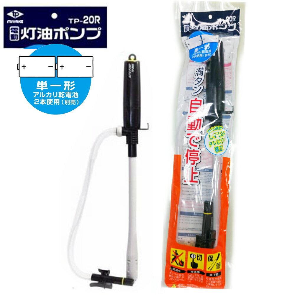 【日本】日本原裝進口 電動加油槍 自動停止型(汽機車/煤油爐/中油4公升桶可用)TP20R