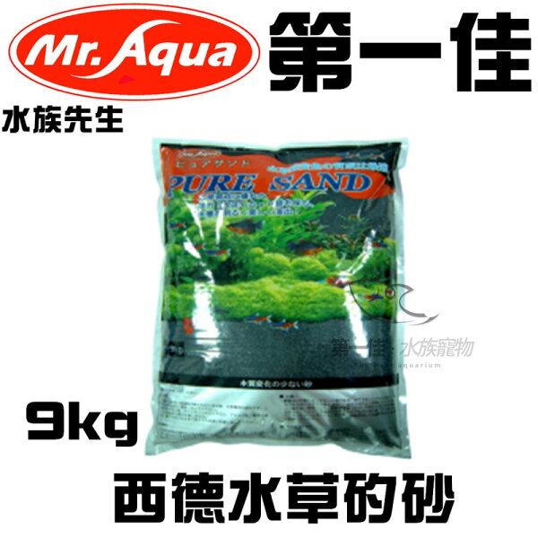 [第一佳水族寵物]台灣水族先生MR.AQUA黑金矽砂9kg