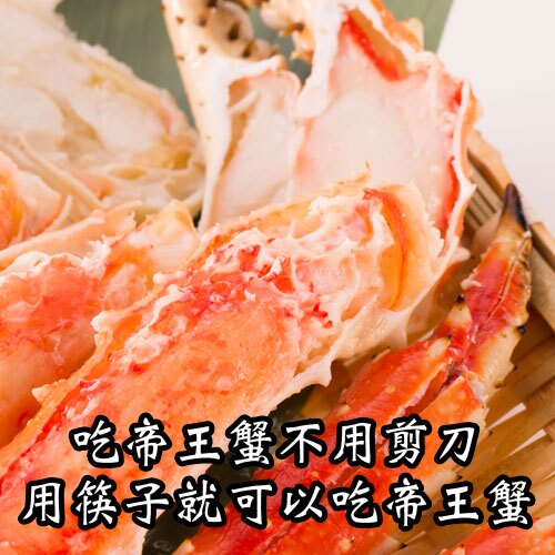 北海道熟凍帝王蟹腳 1KG(己售完)