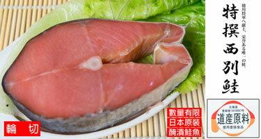 北海道極品-獻上西別鮭 味の年輪 1