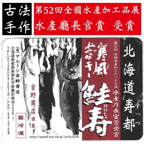 北海道夢幻鮭魚-寒風造り山漬鮭魚輪切10片裝(每片 / 100g) 2