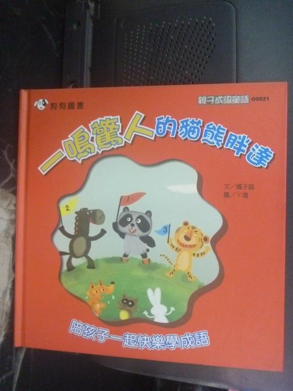 【書寶二手書T3/少年童書_JMN】一鳴驚人的貓熊胖達_橘子喵