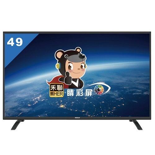 【滿3千,15%點數回饋(1%=1元)】【HERAN 禾聯】HD-49DC7 49吋液晶電視 LED液晶顯示器+視訊盒(不含安裝)