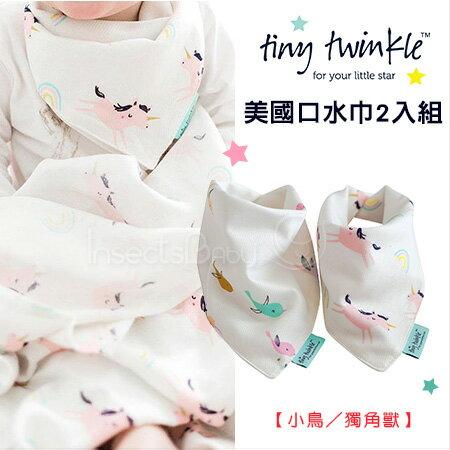 ✿蟲寶寶✿【美國Tinytwinkle】創新防水材質超強吸水防水柔軟親膚口水巾圍兜2入組小鳥獨角獸