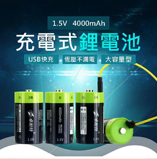 50%OFF SHOP 1號電池1.5V 4000mah可充電電池套可裝熱水器【R032191DN】