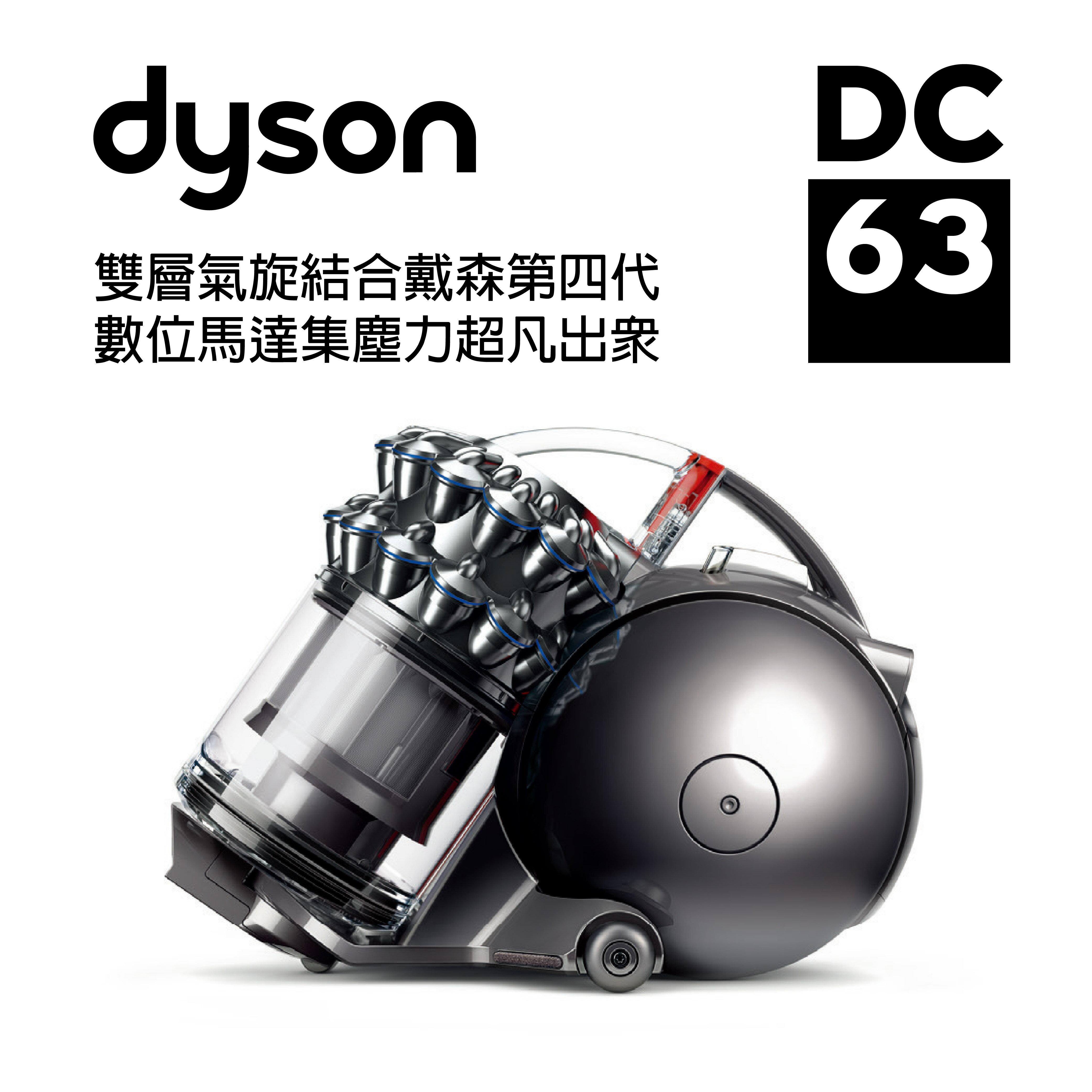 【dyson】DC63 turbinerhead 圓筒式吸塵器(銀藍)