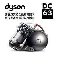 戴森Dyson到【dyson】DC63 turbinerhead  圓筒式吸塵器(銀藍)