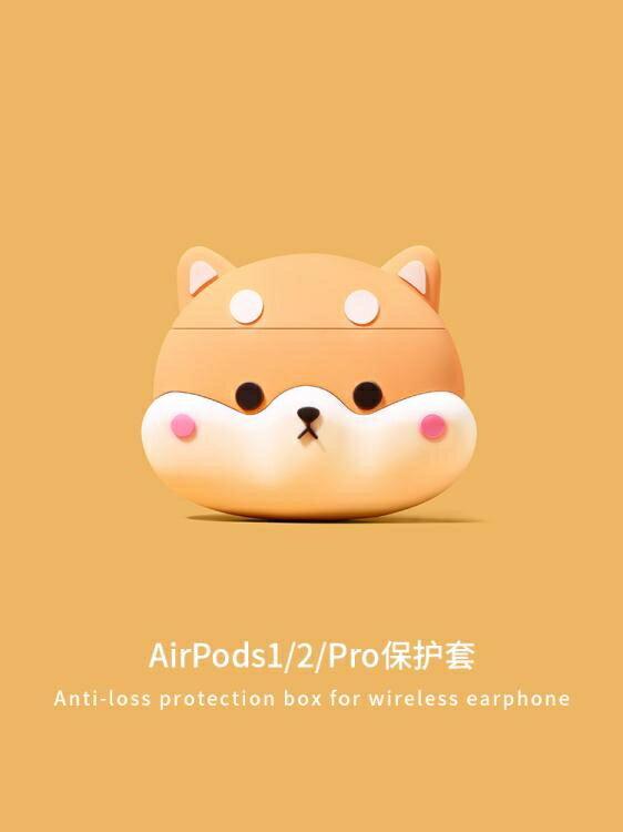 耳機套airpods保護套airpodspro耳機套蘋果airpods2軟殼pro無線藍芽3三硅膠