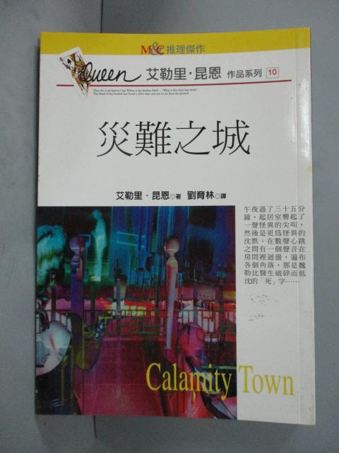 【書寶二手書T9/一般小說_LET】災難之城_劉育林, 艾勒里昆恩