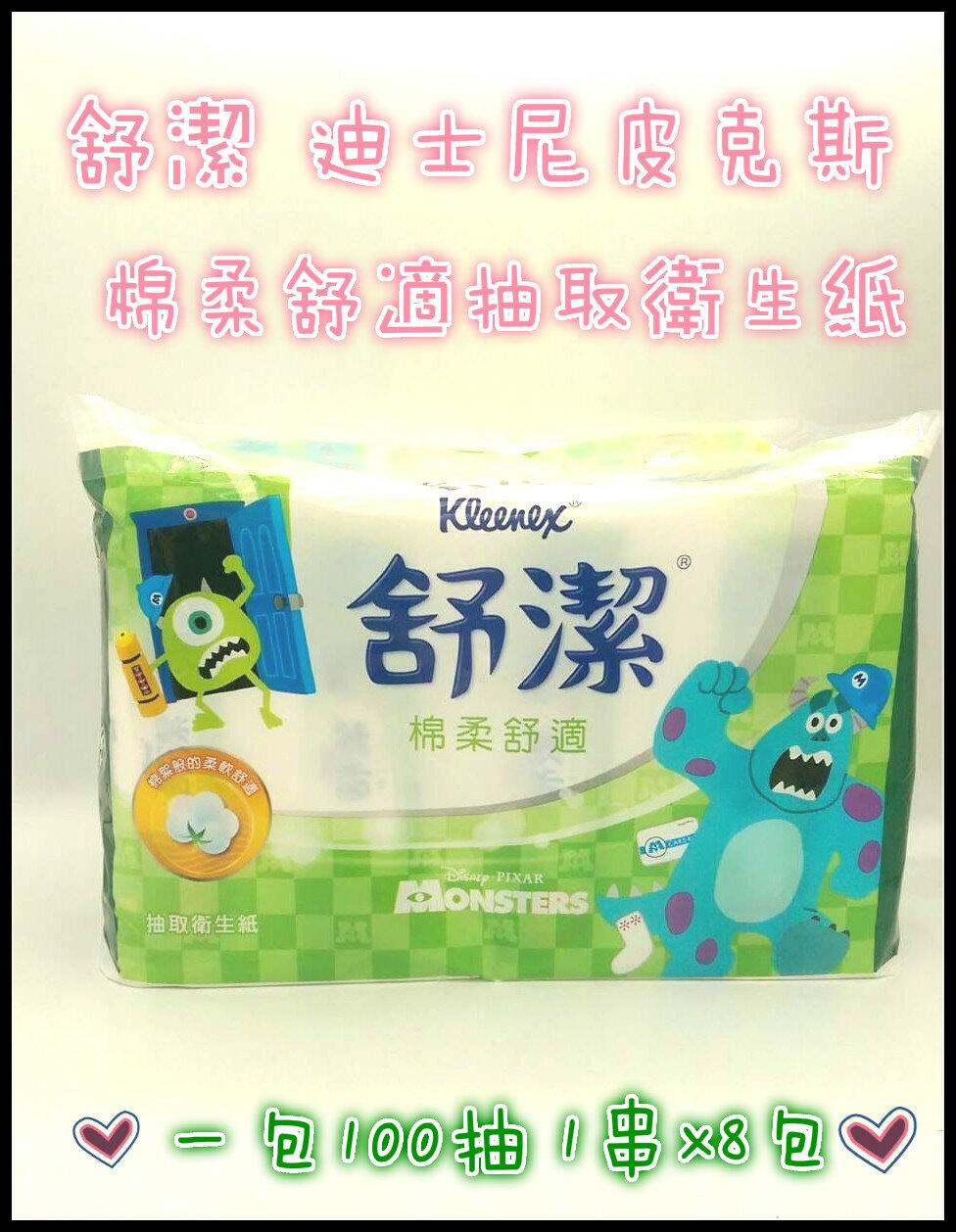 舒潔 迪士尼皮克斯 棉柔舒適抽取衛生紙 整箱限宅配 100抽 一串8包衛生紙 面紙 抽取式