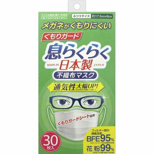 日本小津産業息らくらく易呼吸霧化防護無紡布口罩30入