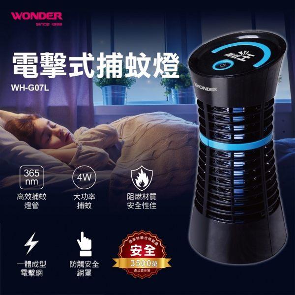 【WONDER 旺德】電擊式補蚊燈 WH-G07L