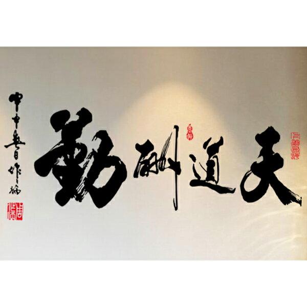 BO雜貨【YV1789-1】新款壁貼無痕創意壁貼居家裝飾中國風水墨畫天道酬勤DLX9203(XL)