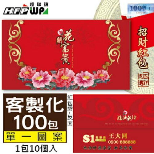 S1全球批發網:40種圖案可選《客製化1000個》花開富貴-紙質紅包袋台灣製REDP-A19-100HFPWP