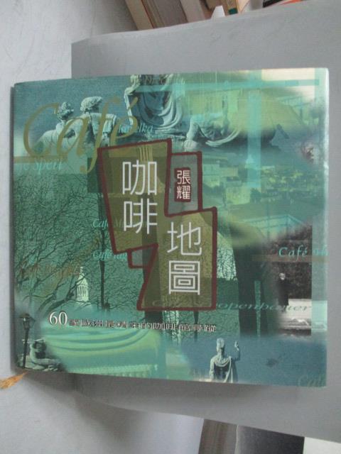 ~書寶 書T4/餐飲_XBJ~張耀. 咖啡地圖