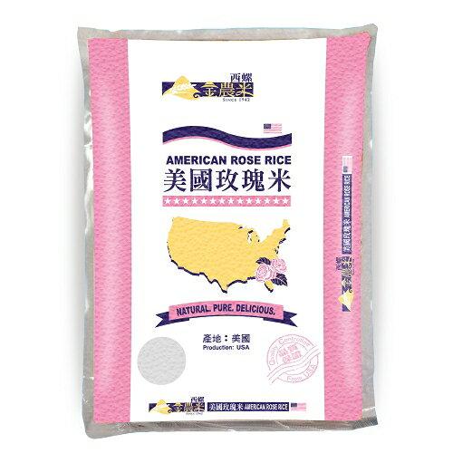 西螺金農美國玫瑰(真空)米2.8kg【愛買】