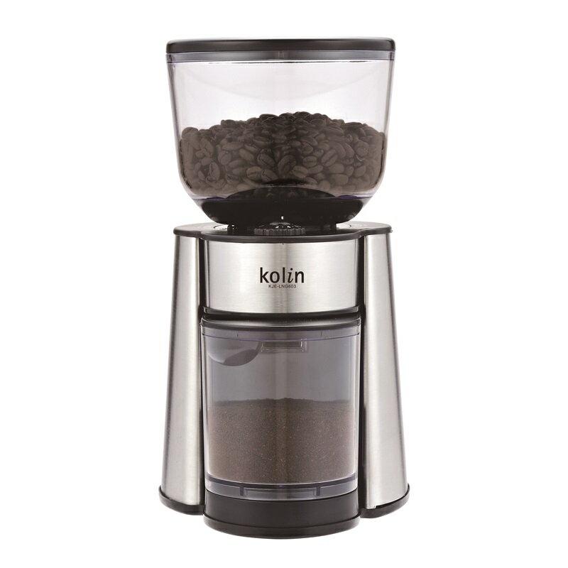 【歌林】平錐磨盤磨豆機 可調粗細 可選杯份 附清潔刷 KJE-LNG603 保固免運