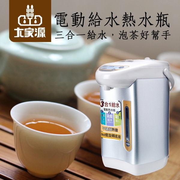 【大家源】3L不鏽鋼電動熱水瓶/TCY-2033