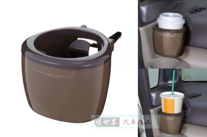 權世界~汽車用品 NAPOLEX 冷氣出風口夾式 3點式彈簧膜片固定 飲料架 杯架 Fiz