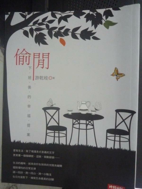 ~書寶 書T2/短篇_YCI~偷閒:下班後的幸福提案_游乾桂 ~  好康折扣