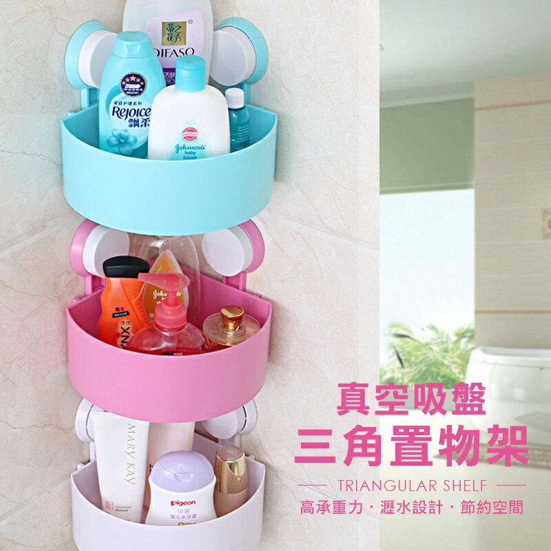 強力雙吸盤 三角置物架 【HB-024】 轉角收納架 浴室 扇形 置物架 廚房 收納 無痕
