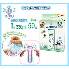 『121婦嬰用品館』第一寶寶 二代免洗奶瓶內袋 L - 300ml(50入) 0