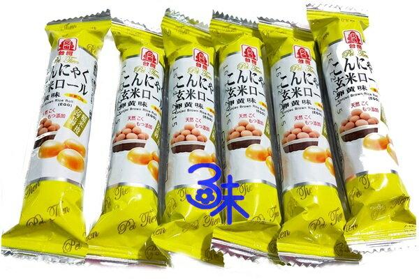 (台灣) 北田 蒟蒻糙米捲-蛋黃 1包 600公克(約50條) 特價125元★1月限定全店699免運