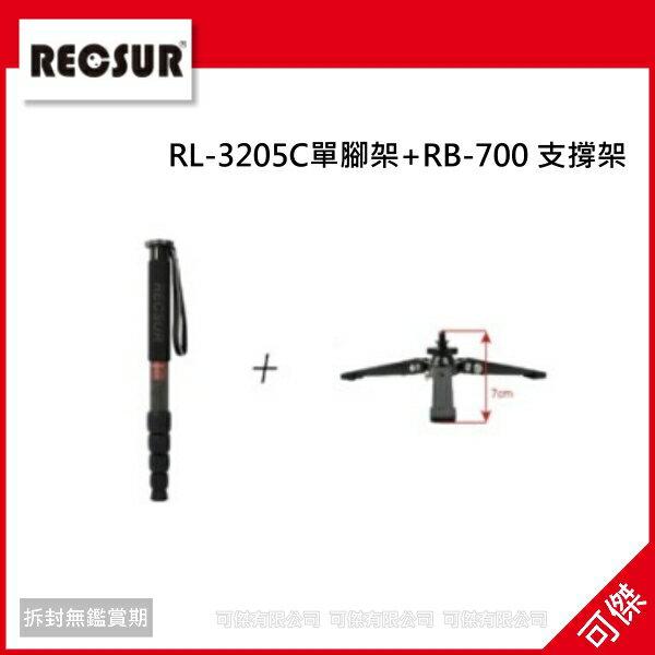 可傑 RECSUR 銳攝 碳纖維 RL-3205C單腳架+RB-700 支撐架 公司貨 可搭 FANCIER FT-6663AH 雲臺