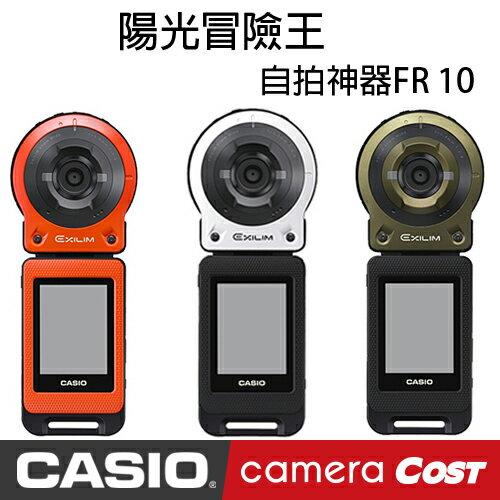 CASIO EX-FR10 運動相機 台灣公司貨