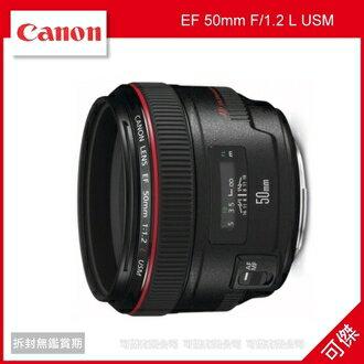 可傑 Canon EF 50mm F/1.2 L USM 大光圈 標準鏡 人像鏡 彩虹公司貨