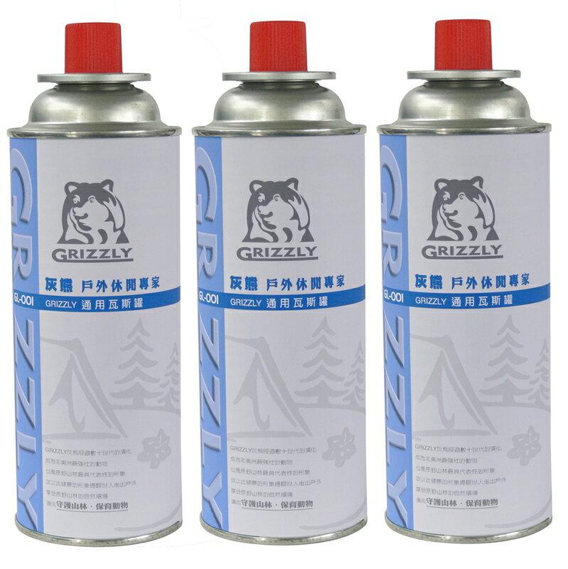 【驚喜88】Grizzly灰熊 卡式爐 / 通用型專用瓦斯罐 (3入)