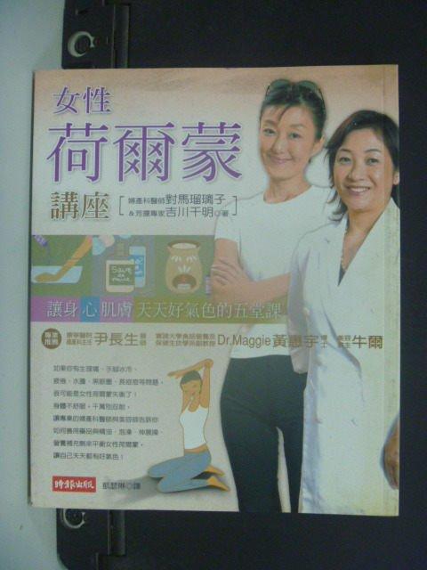 【書寶二手書T8/大學理工醫_GRO】女性荷爾蒙講座_對馬琉璃子