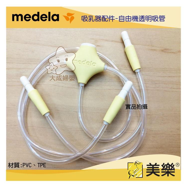 【大成婦嬰】medela 美樂 吸乳器配件 - 新世代Freestyle自由機專用雙邊吸管 (M235C)