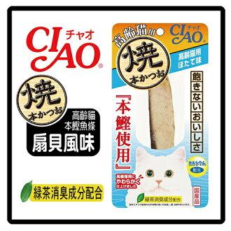 【日本直送】日本CIAO燒 本鰹魚條 HK-22 高齡貓-扇貝風味-48元>可超取(D002C82)