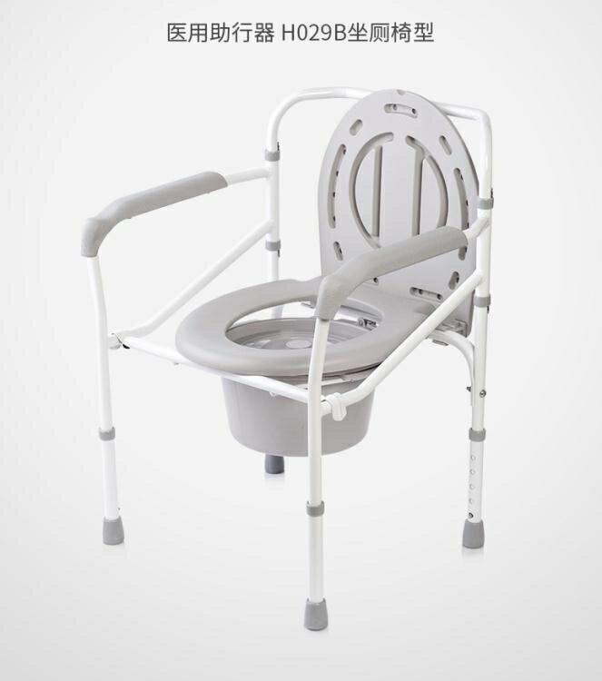 魚躍老人坐便椅可摺疊孕婦坐便器家用移動大便椅馬桶凳老年坐廁椅