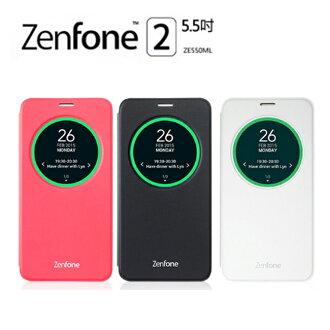 【ASUS原廠】 ZenFone 2 View Flip Cover 5.5吋 (ZE550ML) 智慧透視皮套