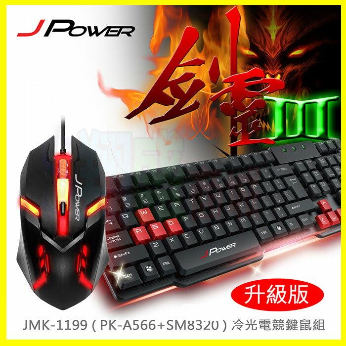 ~劍靈~七彩冷光呼吸燈滑鼠 懸浮式類機械式鍵盤 電競鍵盤 發光滑鼠 矽膠遊戲鍵盤 鋼板底防