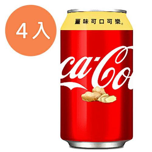 可口可樂-薑味 330ml (4入)/組