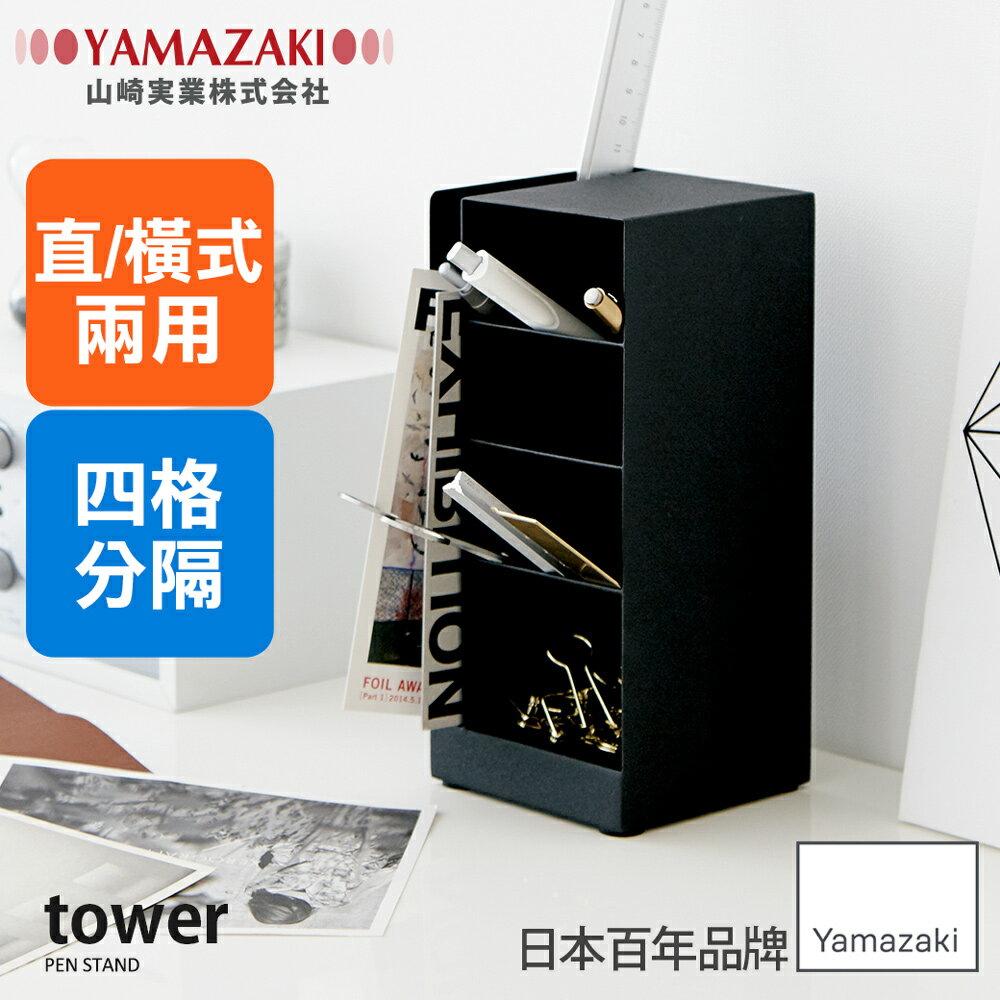 日本【YAMAZAKI】tower多功能四格筆筒(黑)★收納 / 筆筒 / 刷具桶 / 化妝品 / 置物架 / 收納架 0