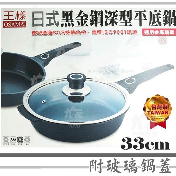 【九元生活百貨】王樣33cm日式黑金鋼深型平底鍋附玻璃鍋蓋單把鍋煎鍋台灣製造