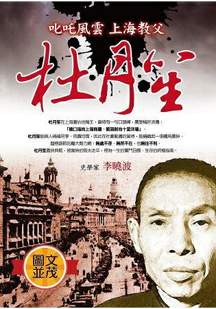 (圖文並茂)叱吒風雲.上海教父杜月笙