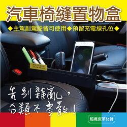 e系列【汽車椅縫置物盒】座椅縫收納盒 超纖皮革 汽車側邊盒 預留孔線