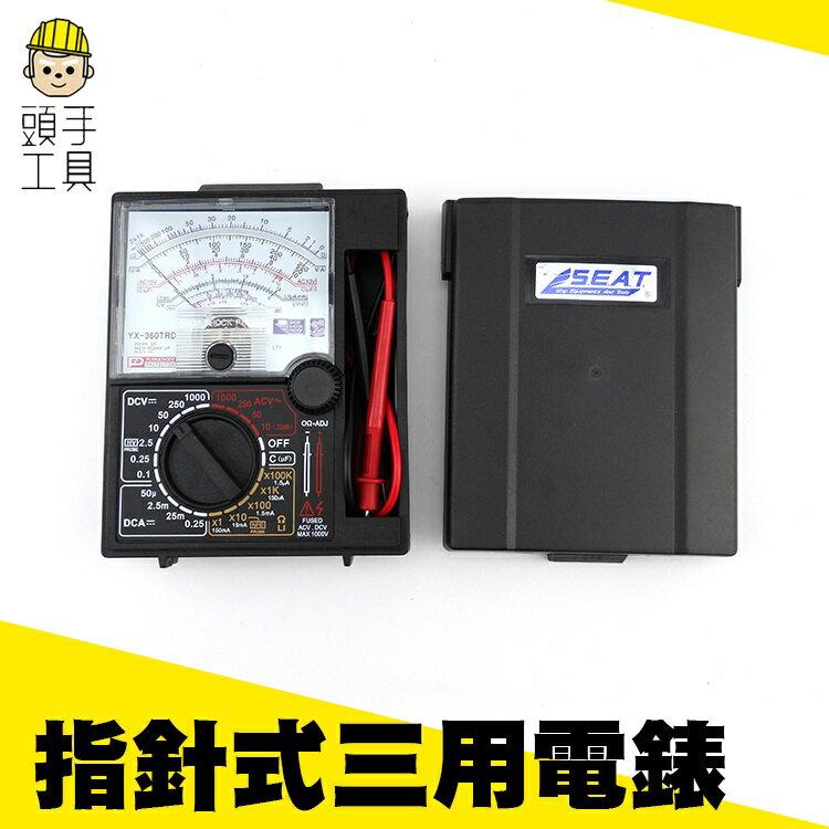 《頭手工具》家電維修 指針式 三用表 指針型 防誤測 萬用表電錶 三用指針式萬用電錶 MET-YX360TRD