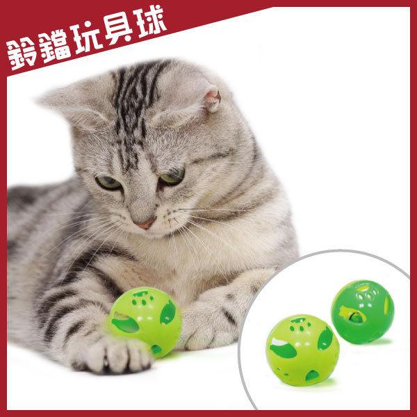 湯姆大貓《JX17鈴鐺玩具球》【C4005】貓跳台/鈴鐺/貓玩具/貓籠